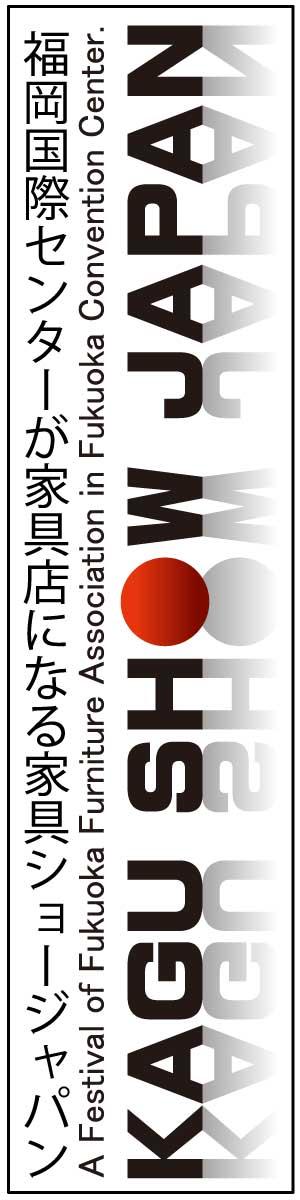 福岡国際センターが家具店になる家具ショージャパン